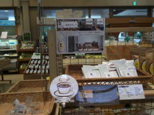 ダンク式コーヒーバッグの販売風景(クロスロードみつぎ)